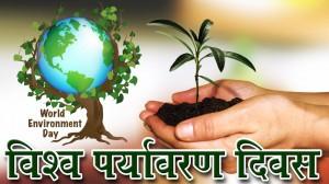 (विश्व पर्यावरण दिवस 05 जून 2017 पर विशेष)