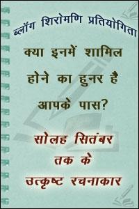 blog shiromani pratiyogita