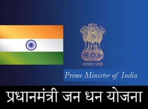 Pradhan-Mantri-Jan-Dhan-Yojana-300x221