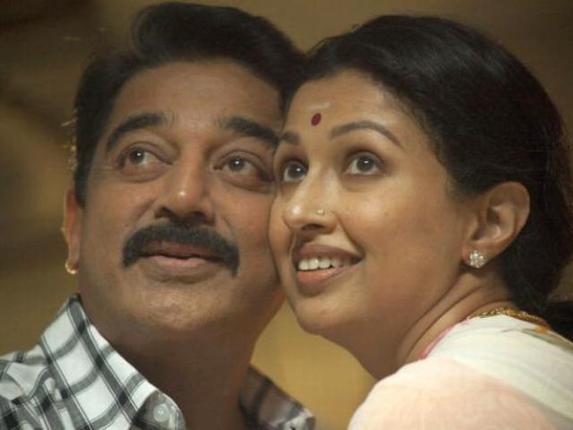 Gautami and Kamal