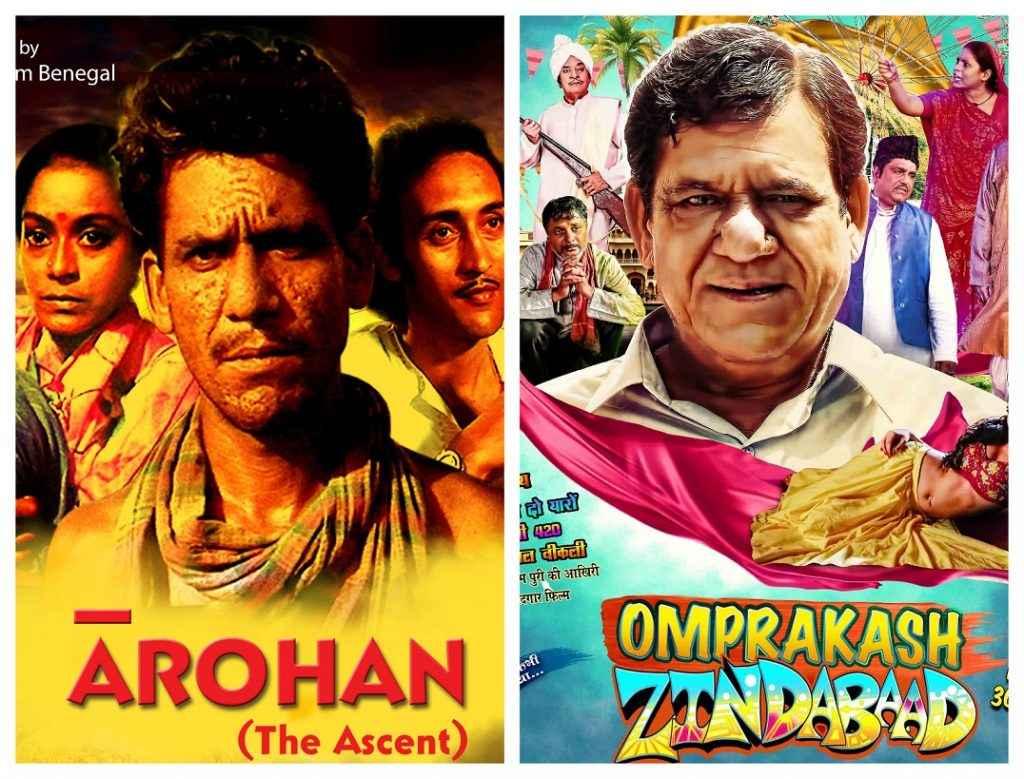 एक साल में दो नेशनल अवॉर्ड जीतकर लोकप्रिय हुए थे ओमपुरी, निधन के बाद रिलीज हुईं 10 फिल्में