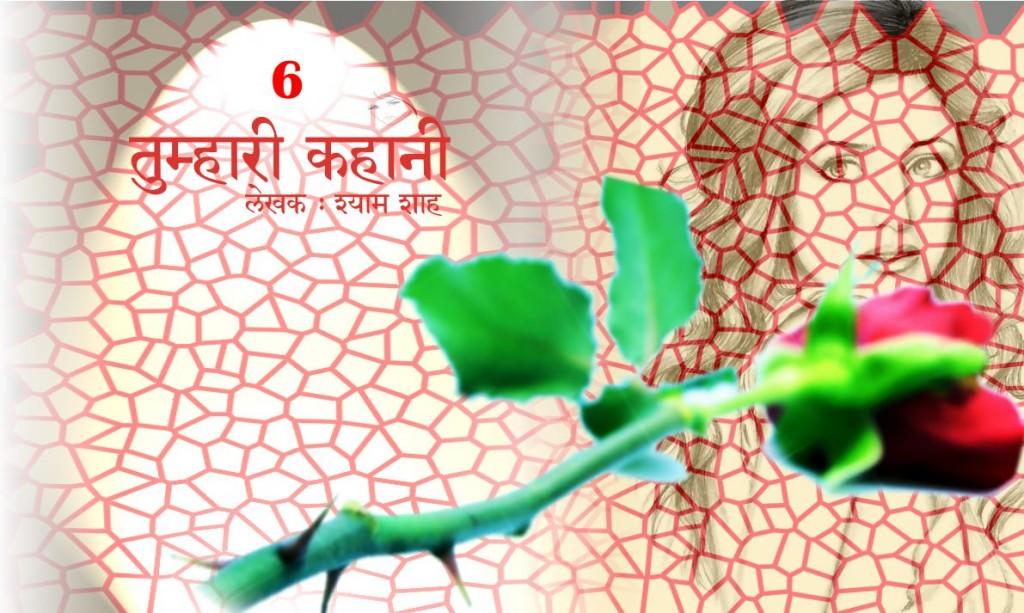 6 Chapter Jagran Junction