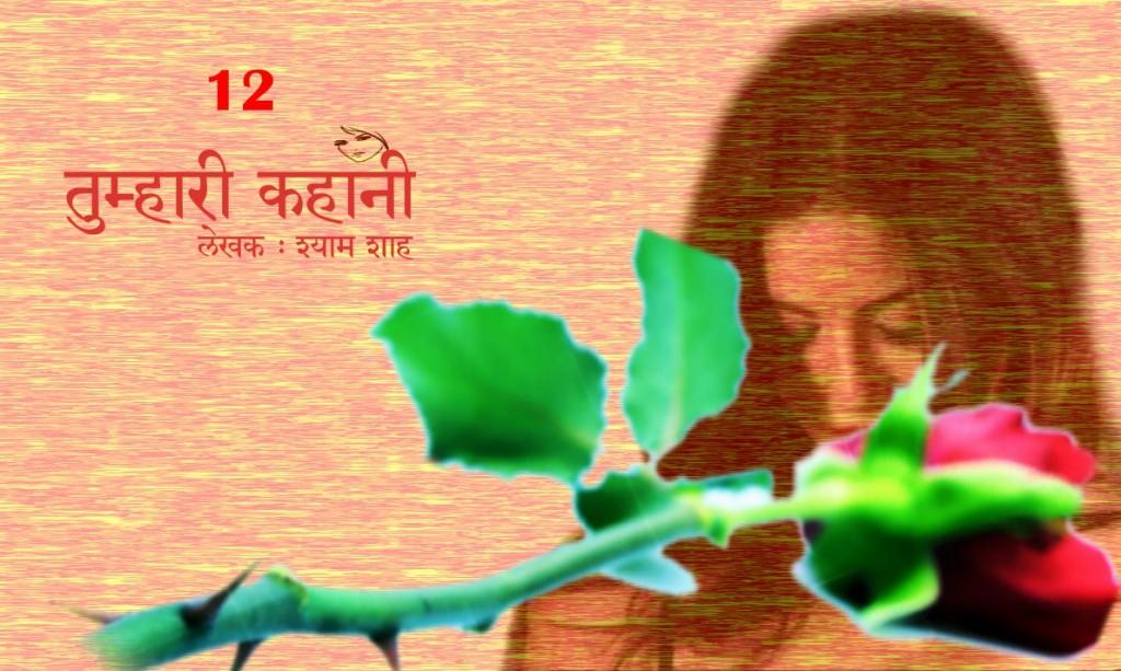 12 Chapter Jagran Junction