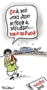 Cartoon of Train accident