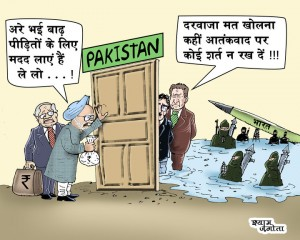 Funny Indian Government