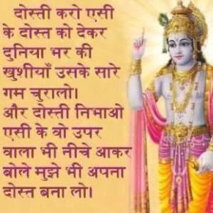 Friendship Day SMS, Friendship Day Hindi Messege, SMS, Hind