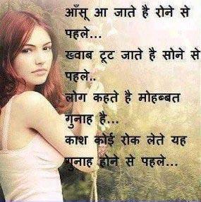 Hindi Shayri: हिन्दी शायरी