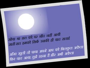 हिन्दी शायरी