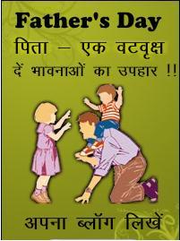 Father's Day - दें भावनाओं का उपहार!!