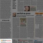 दैनिक जागरण समाचार पत्र में आपका ब्लॉग प्रकाशित होने का शानदार मौका