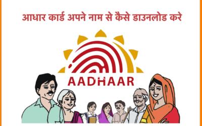 Download-Aadhaar-Card-by-Name-1-400x250