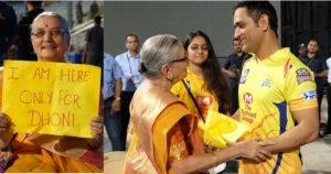 IPL : सोशल मीडिया पर वायरल हुआ धोनी की फैन 'दादी मां' का वीडियो, माही ने ऐसे जीता दिल
