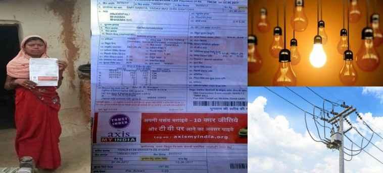 chhattisgarh bijli bill
