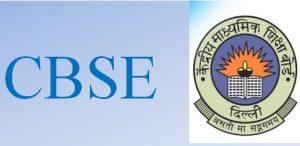 CBSE पेपर लीक मामले पर क्या हैं आपके विचार, लिखें ब्लॉग