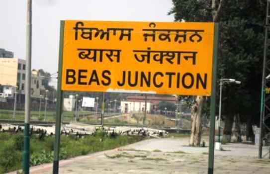 beas junction