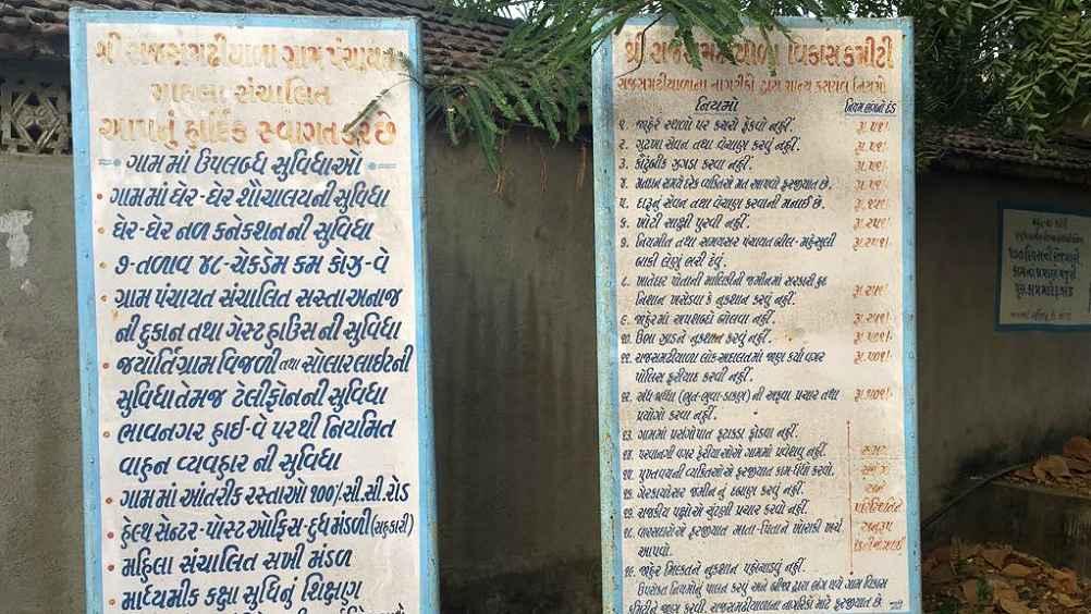 raj samadhiyala village1
