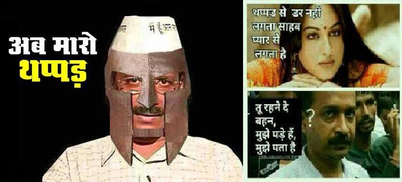 Arvind-Kejriwal-Thappad-Funny-Pictures