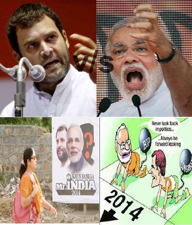 Naredra Modi Vs Rahul Gandhi