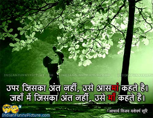 hindi-quotes-on-mother-i18