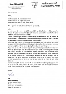 Latter For BJP Head Office-page-001