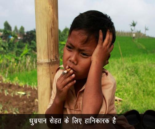 Image result for बच्चा पीता है सिगरेट