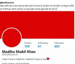 कश्मीर के बारे में अफवाह फैलाने की वजह से ट्विटर के 8 अकांउट सस्पेंड